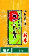 """令和3年度産""""新米""""石川県加賀産こしひかり5kg(精米)"""