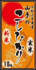 """令和三年度産""""新米""""山手(やまて)のコシヒカリ10kg(玄米)"""
