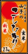 """令和三年度産""""新米""""山手(やまて)のコシヒカリ27kg(玄米)"""
