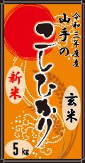 """令和三年度産""""新米""""山手(やまて)のコシヒカリ5kg(玄米)"""