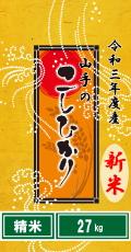 """令和三年度産""""新米""""山手(やまて)のコシヒカリ27kg(精米)"""