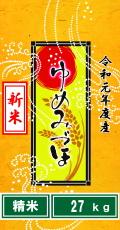 """令和3年度産""""新米""""山手のゆめみづほ27kg(精米)"""