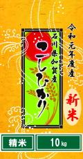 """令和元年度産""""新米""""石川県加賀産こしひかり10kg(精米)"""