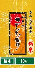 """令和元年度産""""新米""""山手(やまて)のコシヒカリ10kg(精米)"""