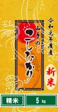 """令和元年度産""""新米""""山手(やまて)のコシヒカリ5kg(精米)"""