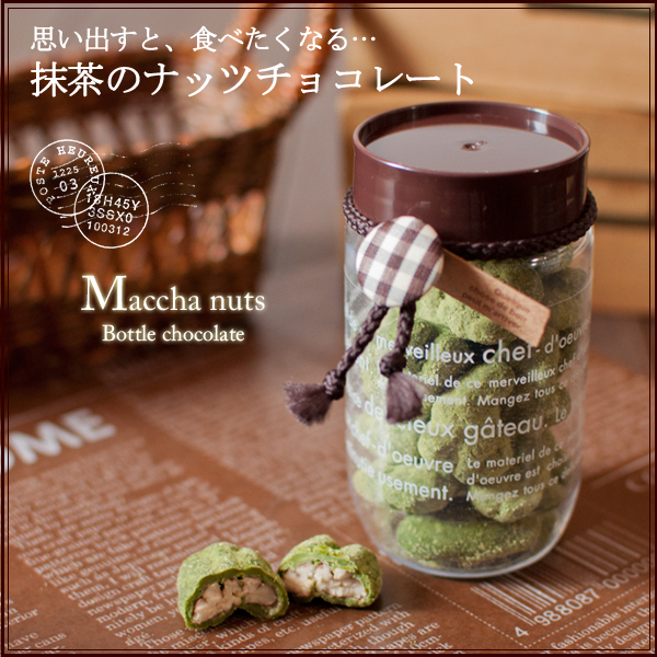 抹茶ナッツチョコレート