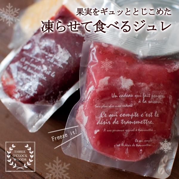 凍らせて食べるフルーツゼリー6個入