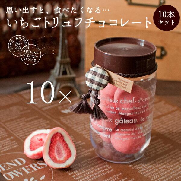 いちごトリュフチョコレート10個セット