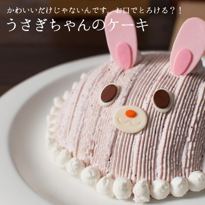 うさぎちゃんのケーキ