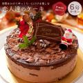6号 恋人達のチョコレートケーキ【X'mas限定バージョン】