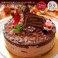 5号 恋人達のチョコレートケーキ【X'mas限定バージョン】