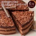 恋人達のチョコレートケーキ 6号
