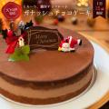 ガナッシュチョコレートケーキ【X'mas限定バージョン】