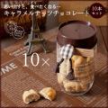 キャラメルナッツチョコレート10個セット