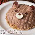 くまちゃんのケーキ