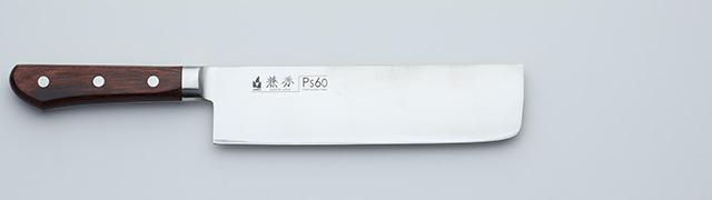 1280 兼秀 Ps60鋼 口金付 マホガニ柄  菜切185mm