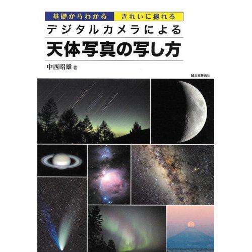デジタルカメラによる天体写真の写し方