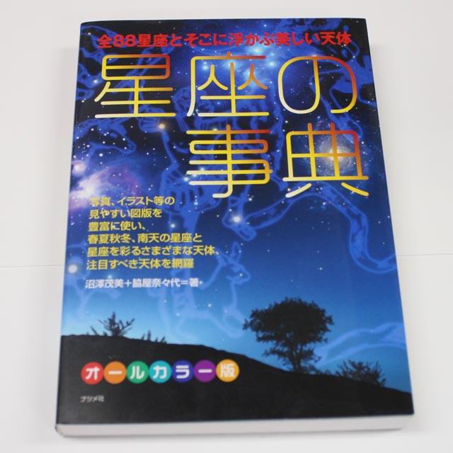 星座の辞典