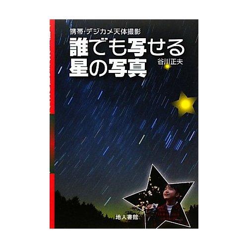 誰でも写せる星の写真