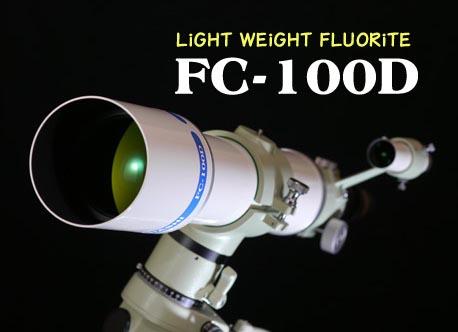 タカハシFC100DC鏡筒