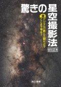 驚きの星空撮影法