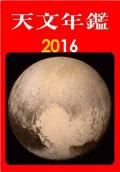 天文年鑑2016