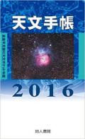 天文手帳2016