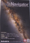 ステラナビゲータ11