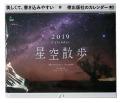 星空散歩カレンダー