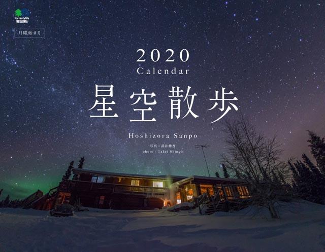 武井カレンダー2020