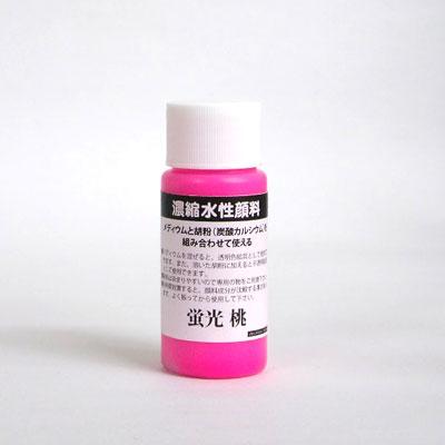 濃縮水性顔料 蛍光桃 30ml