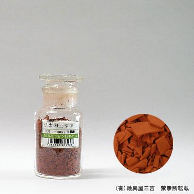 伊太利亜栗茶 15g