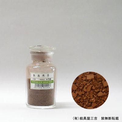 独逸焦茶 15g