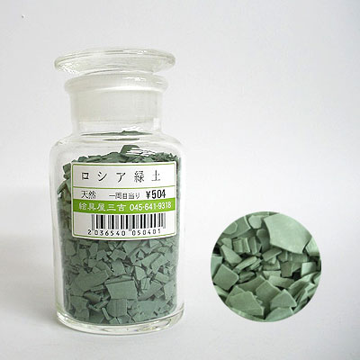 ロシア緑土 15g