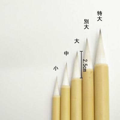 削用筆(大)  線描・彩色  清晨堂製