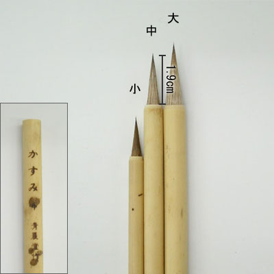 かすみ(中)  線描筆  清晨堂製