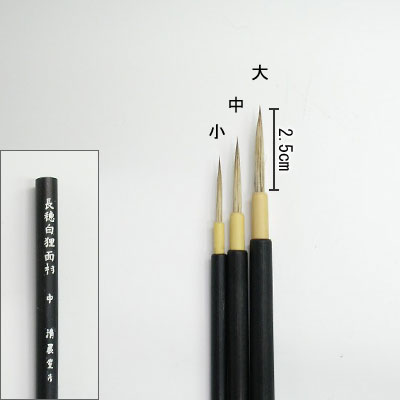 長穂白狸面相筆(大)   清晨堂製