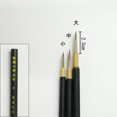 短穂白狸面相筆(大)   清晨堂製