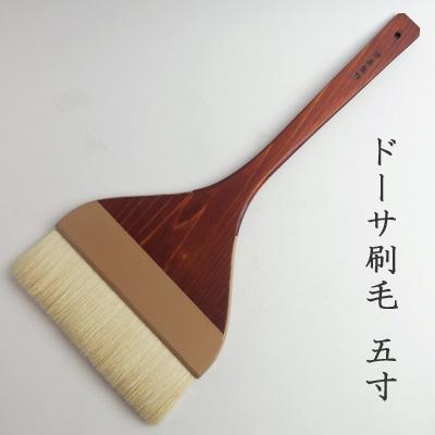 拭き漆柄ドーサ刷毛(5寸) 清晨堂製