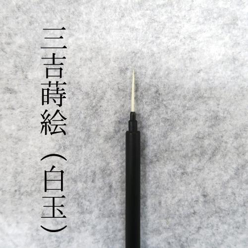 三吉蒔絵筆(白玉) 清晨堂製