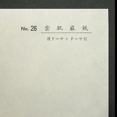 雲肌麻紙 2×3尺(ドーサ引)