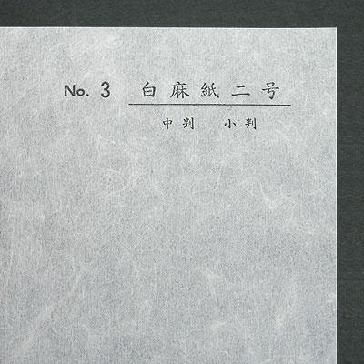 白麻紙2号  3×6(生)