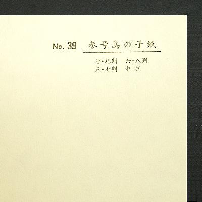 3号鳥の子紙  5×7