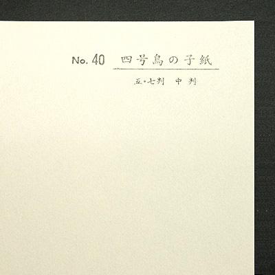 4号鳥の子紙  3×6