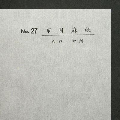 布目麻紙 白口  3×6