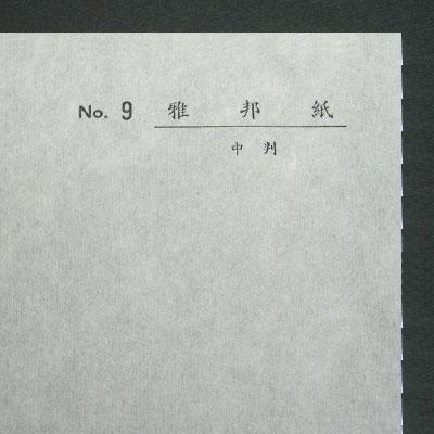 雅邦紙 3x6尺判