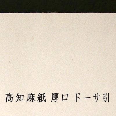 高知麻紙 厚口 5×7(ドーサ引)