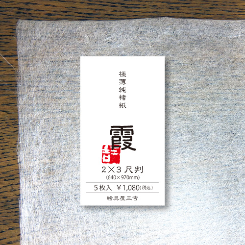 [極薄純楮] 霞(かすみ) 2x3尺判(640x970mm) 5枚巻