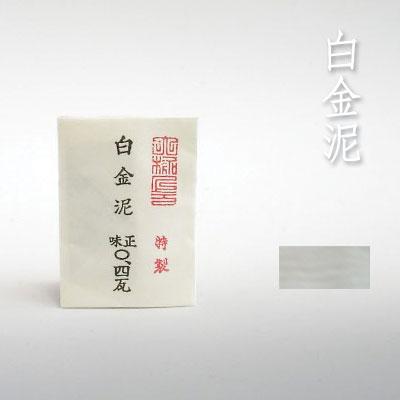 特製 白金(プラチナ)泥 0.4g