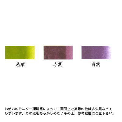 彩雲堂 角顔彩・単色(356円)